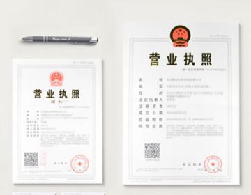 【一口价】深圳市XX贸易有限公司