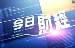 【金融资讯】今日财经热点