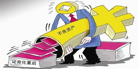 【资产处置】不良资产的收购需要什么流程?
